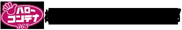 ハローコンテナ,コンテナ,トランクルーム,レンタルボックス,狭山市,日高,笹井,狭山台,貸収納,保管,礼金0円(ゼロ)円キャンペーン,運搬無料